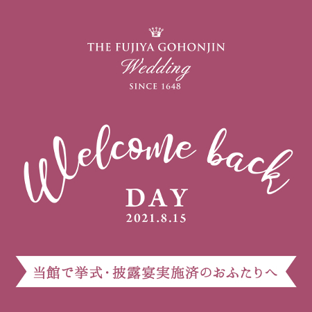 Welcome Back Day