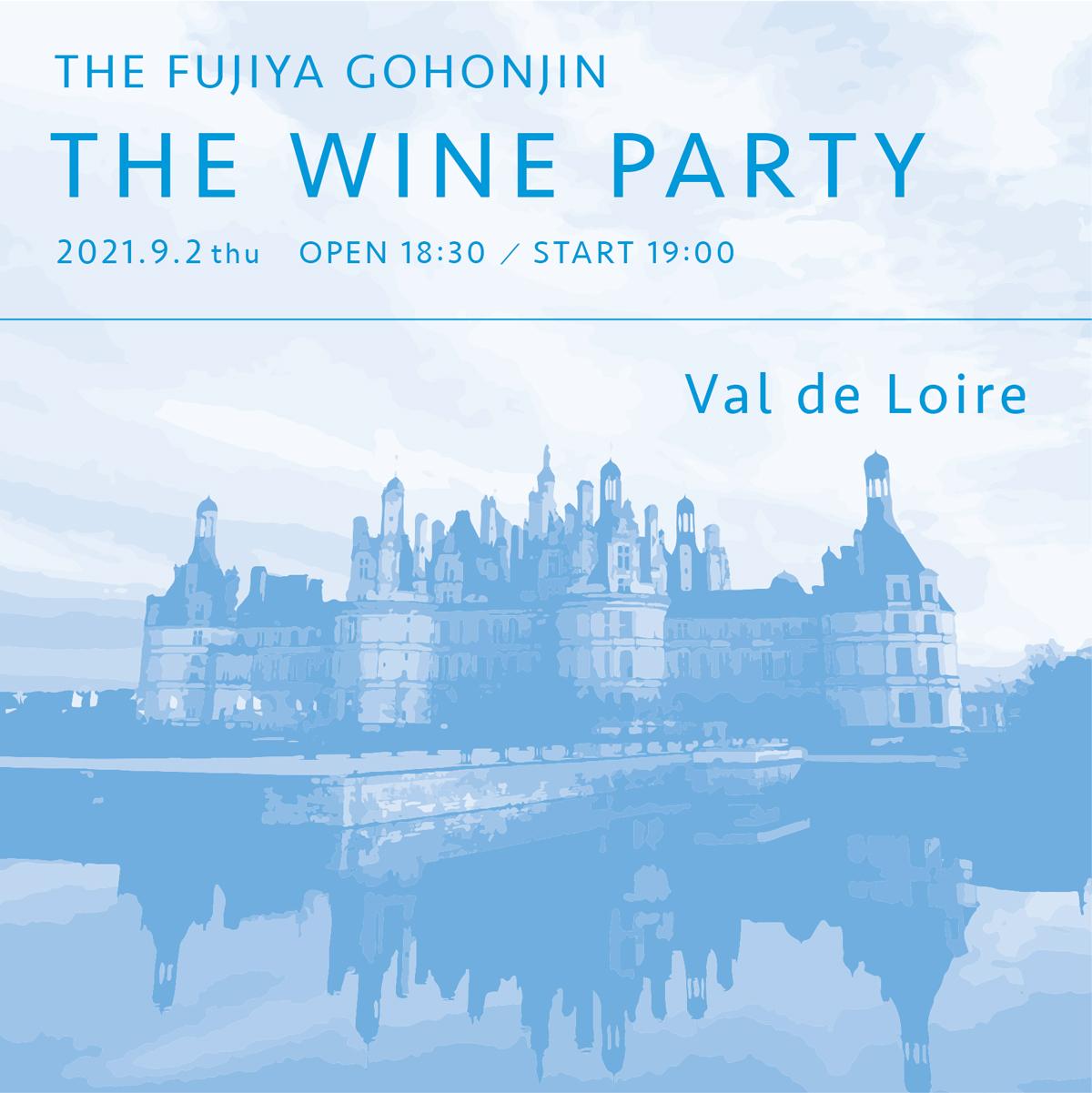 0902ワイン会web.jpg