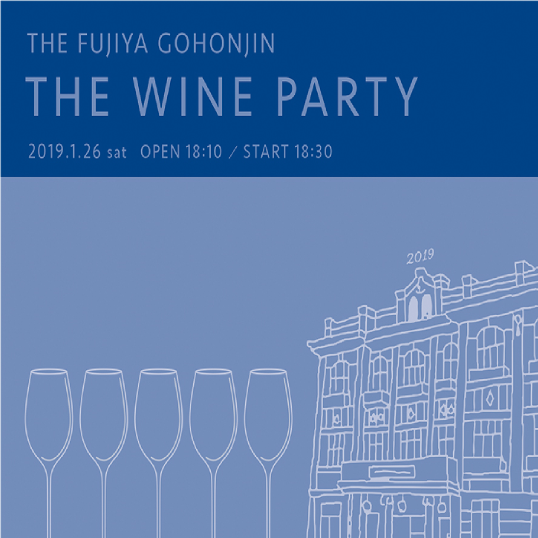 201901wineparty_info_cover.png