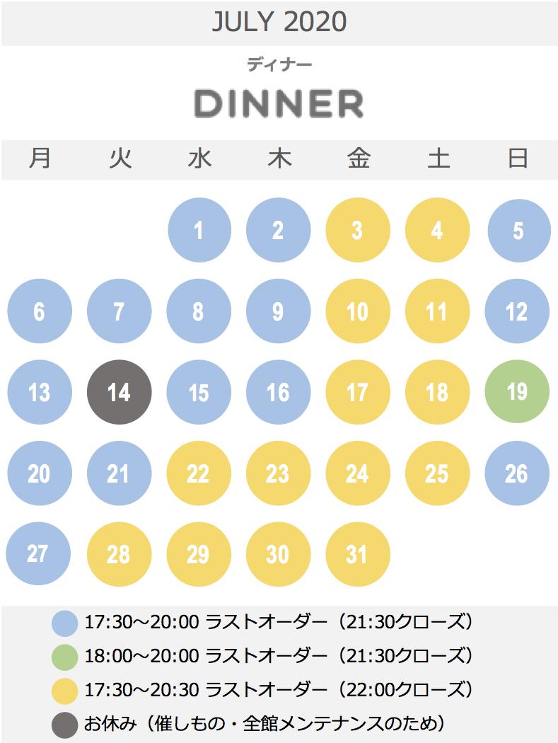7月Dinner.png