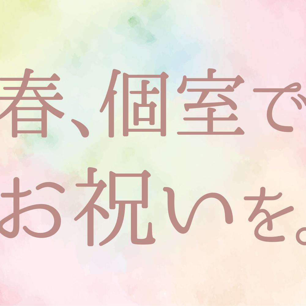 春宴会web用-1.jpg