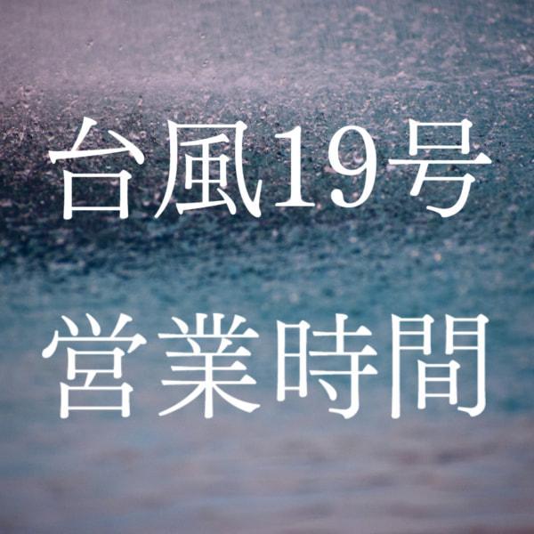 2019年 台風19号による営業時間の変更