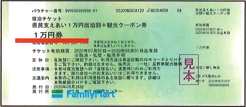 ディスカバー信州 県民応援割(県民支えあい)『お出かけ割』観光クーポン「1万円券」