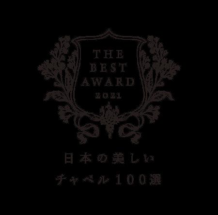 AWARD2021_ベストチャペル100.png